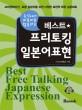 (즉석에서 바로바로 활용하는) 베스트 프리토킹 일본어표현 = Best free talking Japanese expressiion
