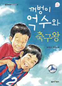 (좋은책어린이 저학년문고) 꺼벙이 억수와 축구왕   표지