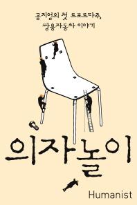 의자놀이 (작가 공지영의 첫 르포르타주, 쌍용자동차 이야기)