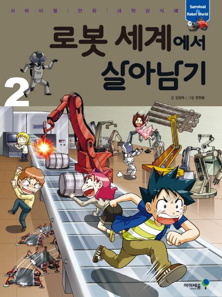 로봇 세계에서 살아남기 = Survival robot world. 2