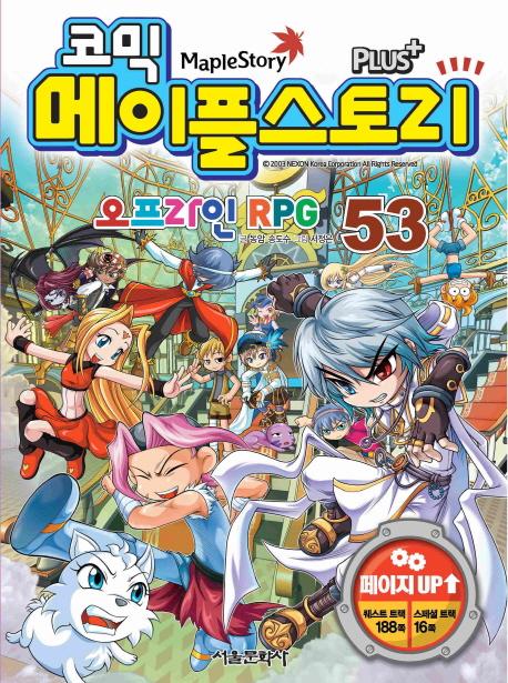 코믹 메이플스토리 오프라인 RPG 53 53 표지