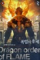 폭염의 용제 = Dragon order of flame : 김재한 판타지 장편 소설. 16, 오더 시그마 표지