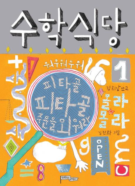 수학식당 1    표지