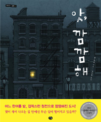 앗, 깜깜해 (2012 칼데콧 아너상 수상작)