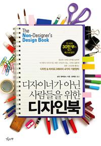 디자이너가 아닌 사람들을 위한 디자인북 (디자인 타이포그래피의 4가지 기본원칙)