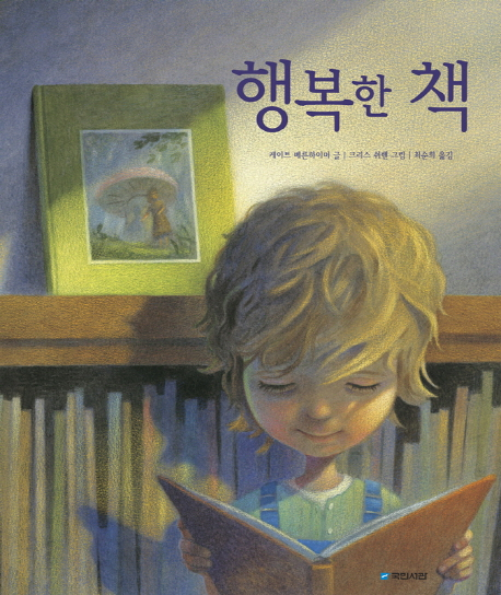 행복한 책