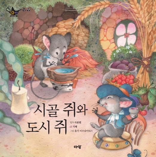 시골 쥐와 도시 쥐. 12 표지