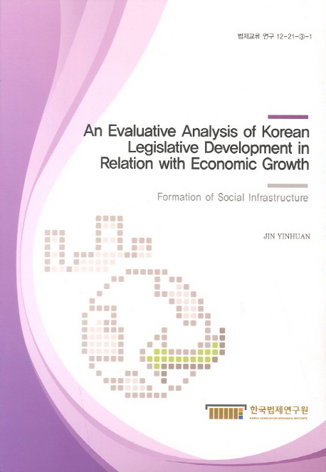 An evaluative analysis of Korean legislative development in relation with economic growth : formation of social infrastructure