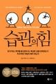 습관의 힘 : 반복되는 행동이 만드는 극적인 변화 표지