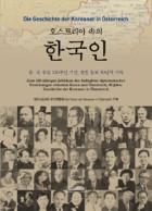 오스트리아 속의 한국인 (한오 수교 120주년 기념 한인 동포 50년의 기록)
