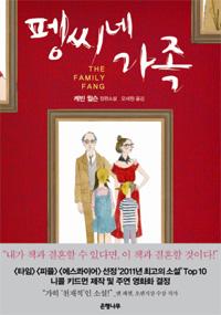 [5월 추천도서] 펭씨네 가족