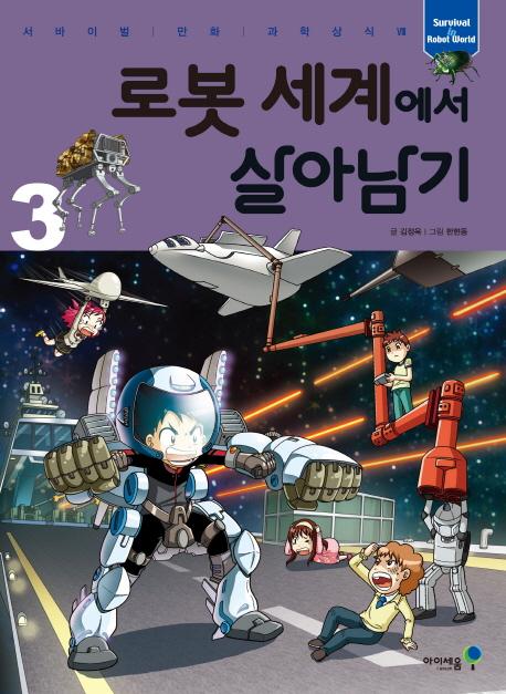 로봇 세계에서 살아남기. 3