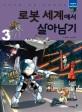 로봇 세계에서 살아남기  = Survival in robot world . 3 표지