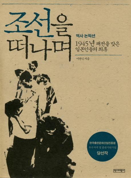 조선을 떠나며:1945년 패전을 맞은 일본인들의 최후