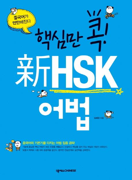 HSK 어법 (핵심...