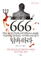 탐욕하라 (직장에서 살아남는 사악한 666 법칙)
