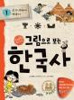 (그림으로 보는)한국사 : 교과서 속 역사 이야기. 1: 선사 시대부터 백제까지 표지