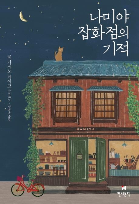 나미야 잡화점의 기적  : 히가시노 게이고 장편소설 표지