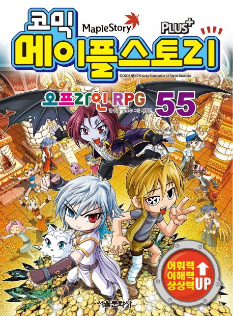 (코믹) 메이플스토리  : 오프라인 RPG . 55