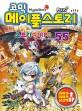 (코믹)메이플스토리 = Maple Story : 오프라인 RPG. 55 표지
