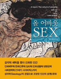올 어바웃 Sex (오감과 성감 성기 뇌와 성 인체와 섹슈얼리티)