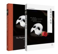 (The) Phantom of the Opera 표지