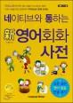 (네이티브와 통하는) 新영어회화사전