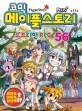 (코믹)메이플스토리 오프라인 RPG. 56 표지