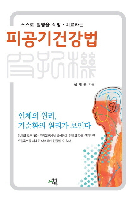 피공기건강법 (스스로 질병을 예방 치료하는): 인체의 원리, 기순환의 원리가 보인다 표지