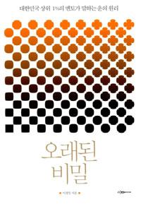 오래된 비밀 : 대한민국 상위 1%의 멘토가 말하는 운의 원리 표지