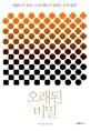 오래된 비밀 : 대한민국 상위 1%의 멘토가 말하는 운의 원리