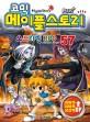 (코믹)메이플스토리 오프라인 RPG. 57 표지