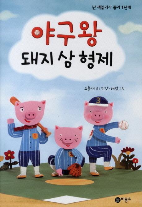 야구왕 돼지 삼형제