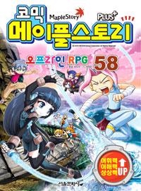 (코믹)메이플스토리 = Maple Story : 오프라인 RPG. 58   표지