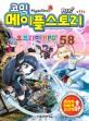 (코믹)메이플스토리 오프라인 RPG. 58 표지
