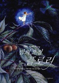 밤의 요정 플로리 표지