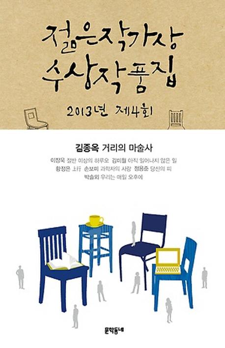 (2013)젊은작가상 수상작품집 : 문학동네 젊은작가상 수상작품집. 제4회 표지