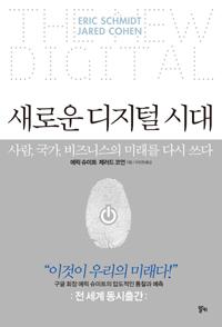 에릭 슈미트 새로운 디지털 시대 (Google 회장 에릭 슈미트의 압도적인 통찰과 예측,사람, 국가, 비즈니스의 미래를 다시 쓰다)