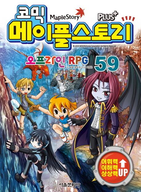 (코믹) 메이플스토리  : 오프라인 RPG . 59