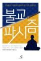 불교 파시즘 : 선은 어떻게 살육의 무기가 되었나