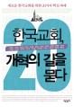 한국교회, 개혁의 길을 묻다  : 새로운 한국교회를 위...