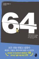 64 (육사)