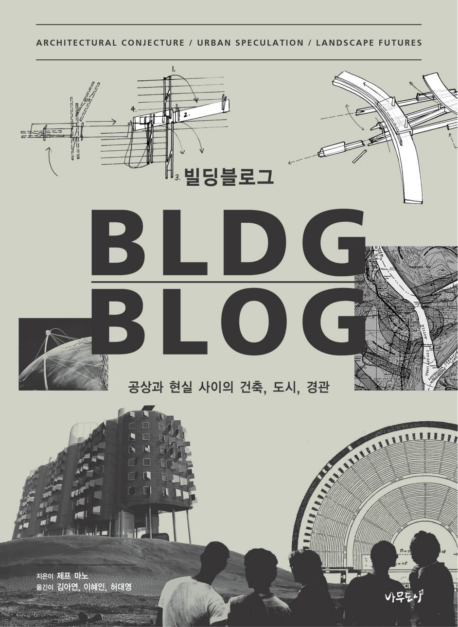 빌딩블로그  : 공상과 현실 사이의 건축, 도시, 경관   / BLDG BLOG