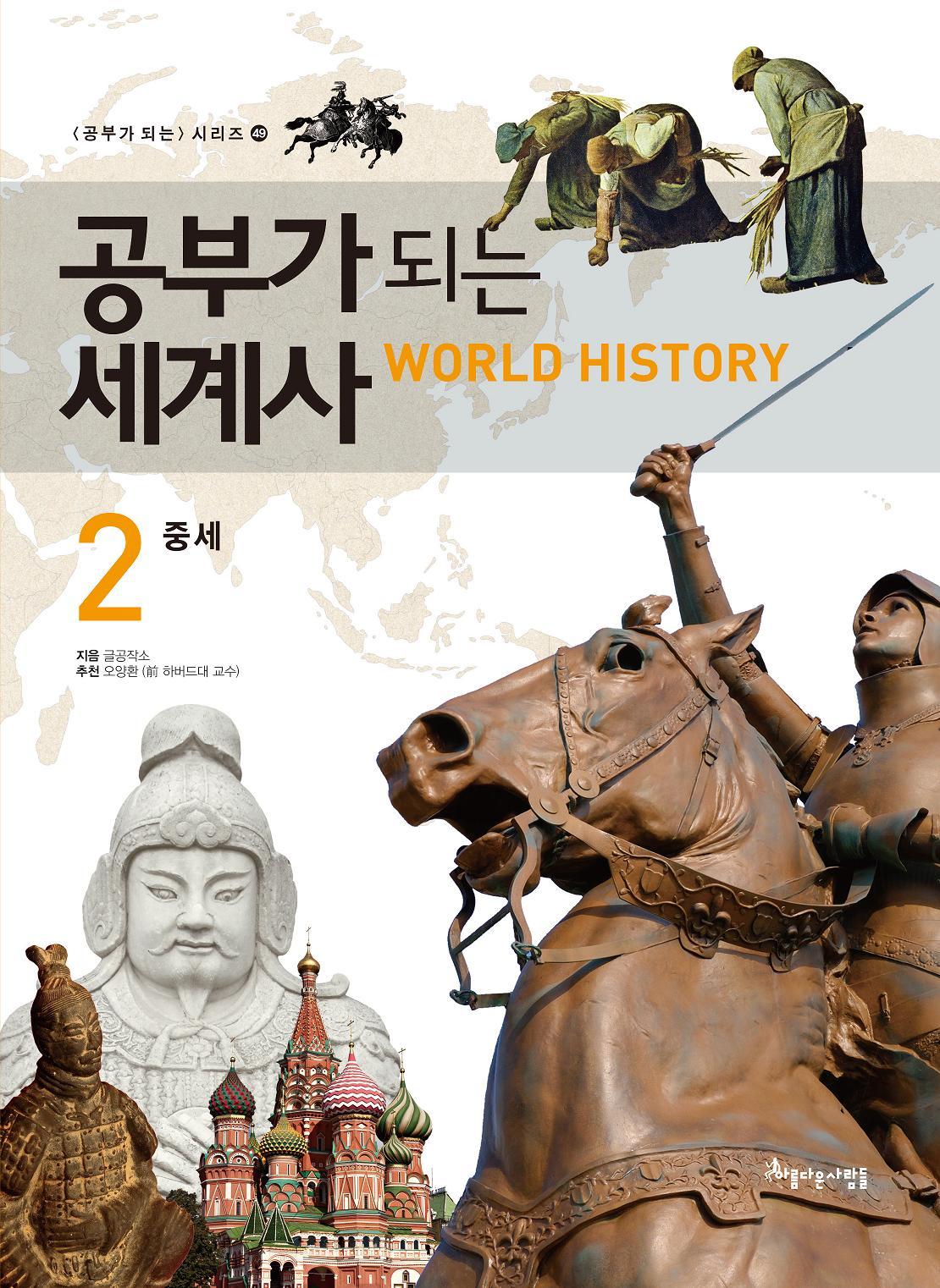 공부가 되는 세계사 = World History. 2, 중세 표지