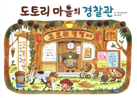 도토리 마을의 경찰관    표지
