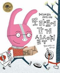 또 마트에 간 게 실수야!: 올바른 소비 습관을 길러 주는 그림책 표지