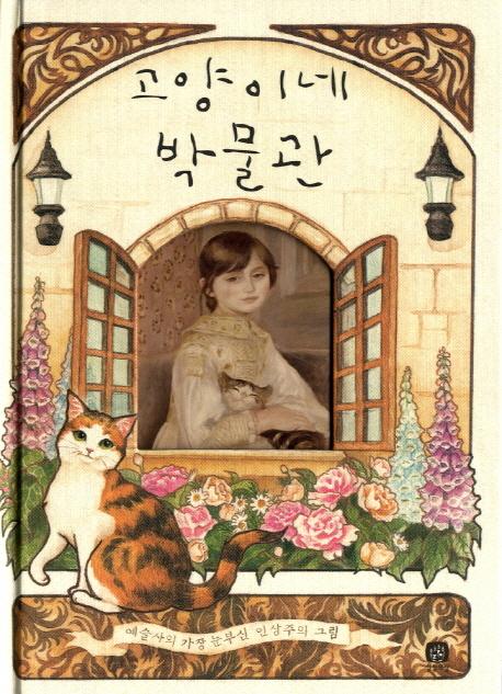[9월 추천도서] 고양이네 박물관 / 예술사의 가장 눈부신 인상주의 그림