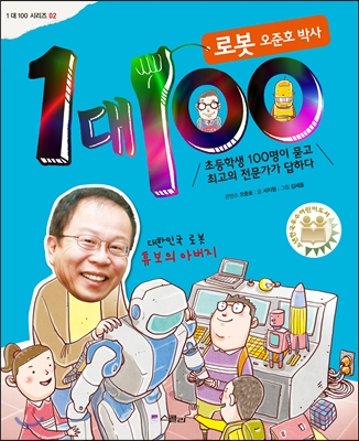 1 대 100 : 로봇 오준호 박사 표지
