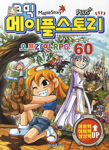 (코믹) 메이플스토리  : 오프라인 RPG . 60 표지