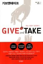 Give and Take (주는 사람이 성공한다, 기브앤테이크)